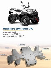защита днища  для квадроцикла Baltmotors Jumbo 700